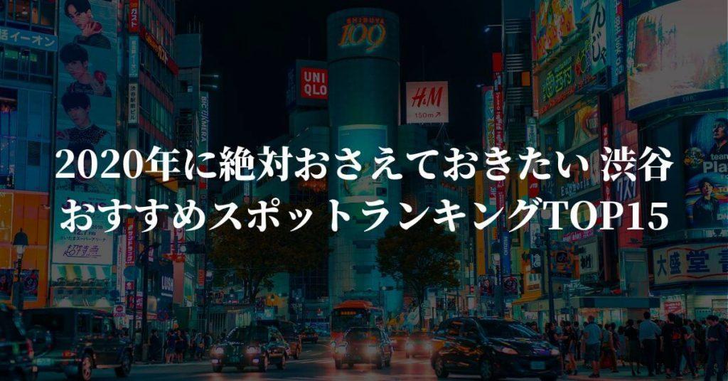 渋谷おすすめスポットランキングTOP15
